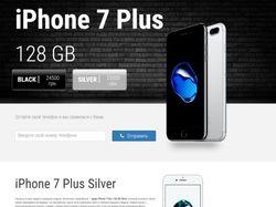 Лендинг для iPhone 7 Plus