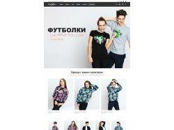 Интернет-магазин одежды для молодежи
