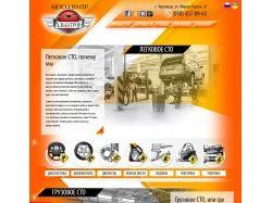 Сайт для авто-сервиса