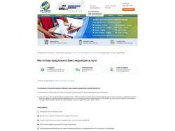 Верстка и установка главной стр.на самописный сайт