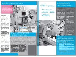 Страницы буклета для медицинского центра