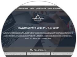 Корпоративный сайт Local Promotion