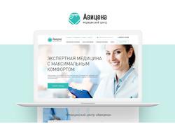 """Дизайн-макет для медицинского центра """" Авицена"""""""