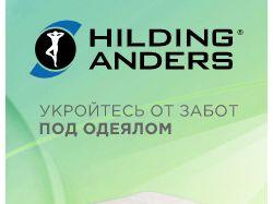 HILDING (HTML5, динамический баннер)