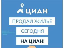 ЦИАН (HTML5, динамический баннер)