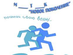 """Логотип """"Новое поколение"""""""