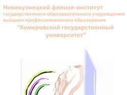 Плакат НФИ КемГУ
