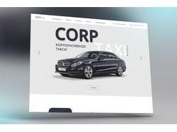 Дизайн для сайта  корпоративного такси
