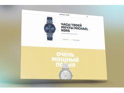 MICHAEL KORS - дизайн лендинга