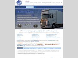 Сайт автозапчастей. с модулем TECDOC