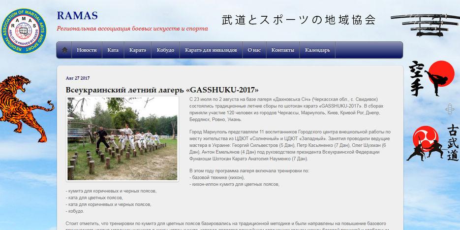 Администрирование сайта ramas.in.ua