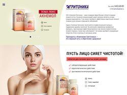 Сайт компании, производящей медицинские препараты