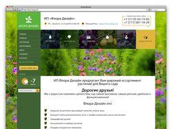 Разработка сайта «Флора Дизайн»