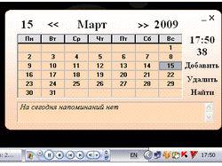 CalendarReminer v2.0