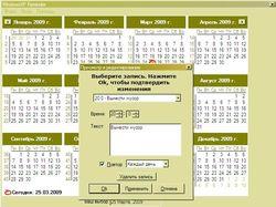 Программа-ежедневник
