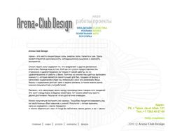Arena Club Design