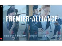 Корпоративный сайт «Премьер Альянс»