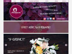 "Сайт студии флористики ""Я-Флорист!"""