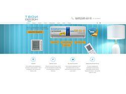 Веб-дизайн и Веб-разработка сайта климат. услуг