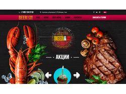 Beer&Fire Grill. Гриль-бар в Наро-Фоминске