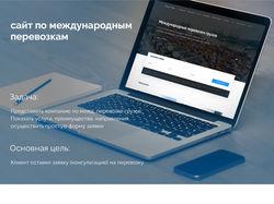 Дизайн корпоративного сайта по грузоперевозкам