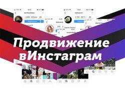 Дизайн лендинга по продвижению в Инстаграме