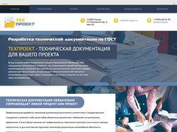 Сайт-визитка для компании «ТЕХПРОЕКТ»