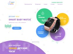 Smart Baby Watch - детские часы