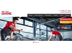 Адаптивный дизайн сайта автосервиса