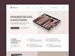 Редизайн главной страницы https://nardline.ru