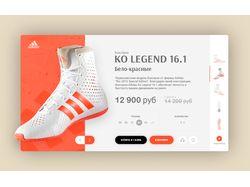 Промо баннер боксерок Adidas