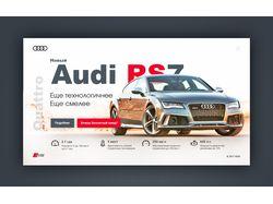 Промо баннер Audi RS7