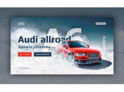 Промо баннер Audi Allroad