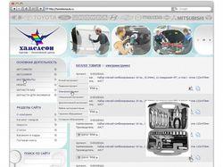 Сайт автомазагина ХамелеонАВТО.