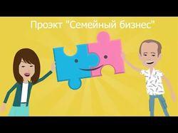 Анимация для сайта и YouTube проекта FamilySturtUp