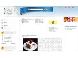Разработка сайта dinner.lv