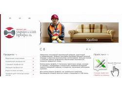 Разработка сайта «Украинский профиль»