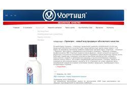 "Разработка програмной части сайта ТМ ""Хортиця"""