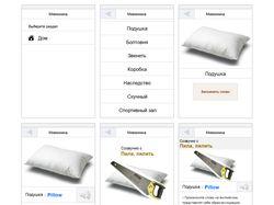 Прототип приложения для запоминания слов