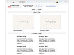 Прототип новой версии страницы web-приложения