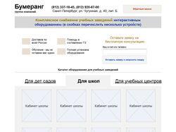 Прототип сайта по продаже школьного оборудования
