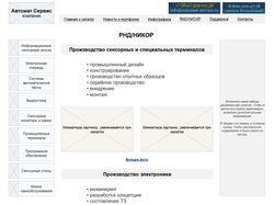 Прототип большого сложного каталога эл. оборуд.