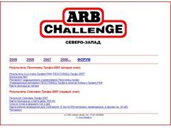 Сайт соревнований ARB CHALLENGE