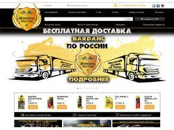 Интернет-магазин автомобильных масел