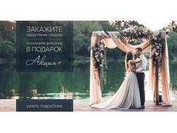 Баннер свадебная фотозона в подарок