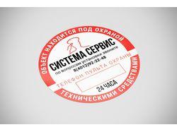 Стикер для компании Система сервис