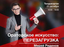 Реклама мероприятия