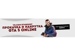 """Баннер для сообщества """"Прокачка и Накрутка GTA 5"""""""