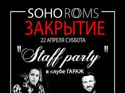 Афиша вечеринки