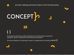 Разработка фирменного стиля Concept